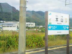 本山駅です。四国では電車内の廻りの会話が瀬戸芸一色で、みんなモデルコースを利用するのかと思っていたら、詫間駅でほとんど降りて、コノ駅まで来ると写真撮れるくらい空いていました。