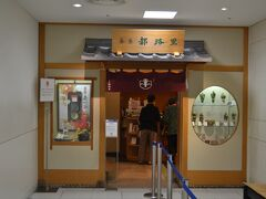 茶寮都路里 京都伊勢丹店  食後のデザートに、目指すはこちら。