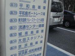 京急バス「大森海岸バス停」10路線以上あります。