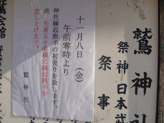 鳳神社に到着 https://jinjamemo.com/archives/post-7524.html