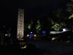 青蓮院門跡  夜は祇園方面へ、ライトアップの見学。天台宗の京都五箇室門跡の1つで、天明の大火で御所が消失した際には後桜町天皇の避難先となったこともあるそうで、通称「栗田御所」とも呼ばれるそうです。