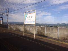 十日町駅。