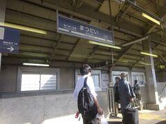 その時に乗り降りした、まつだい駅。