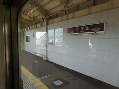 くびき駅。ほくほく線の最後の駅。