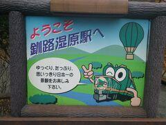 ノロッコ号のイラストが歓迎してくれます。 ここの景観こそが日本一だと断言されていますので楽しみです。