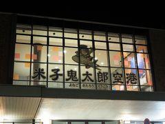 3日目最後に「米子鬼太郎空港」に少し寄って見学し
