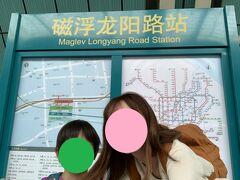 8分程で『龍陽路駅』に到着しました。