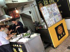 まずは福州世祖胡椒餅の胡椒餅!!台北駅付近にあるのが嬉しい。