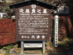 目的はこれ。新撰組、近藤勇の墓。 全く知りませんが、今後興味が湧いたら困るので、一応来ました。