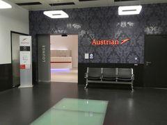 次の乗り継ぎまでは時間があります。 せっかくなので、オーストリア航空のラウンジで時間をつぶします。