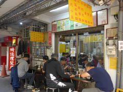 牛肉麺の美味しいお店「劉山東牛肉麺店」には三組ほどの待ち客がいました 店頭でも席があり食べていました 当店は1951年創業の老舗店で、2018年と2019年の2年連続でミシュランガイドのビブグルマンにも選出された台湾でもいくつかの評価ランキングの上位にランキングされる牛肉麺の有名店です