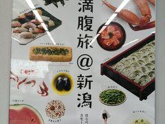 新潟空港に貼ってあったポスターには、新潟グルメが満載。 ベニズワイカニに鮭、へぎそば・茶豆・鶏半身揚げ・新潟米・笹だんご・油揚げ・なす漬け・南蛮エビ・寿司・米菓・すいか。 旅行記のタイトルは、ポスターのパクリ・・