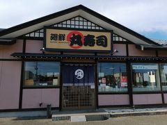廻り寿司 丸寿司 小針店