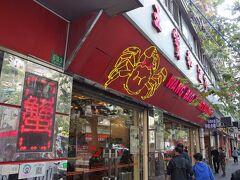 地下鉄を下り、長ーい地下道をずっと歩いて地上に出てからさらに5分。 やってきましたこちらのお店、王宝和酒家。 人気店で、予約しないと入れないかも、と聞いていたので。 あらかじめ、「グルヤク」というサイトでテーブルを予約しておきました。  http://guruyaku.jp/ 予約料金が1人500円って、結構高かったけど。 美味しいもののためだったら、背に腹は代えられぬ!