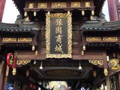 豫園の門前街、豫園商城に到着です。