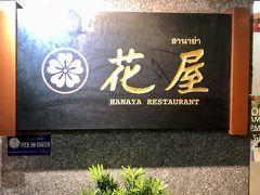 人生の大先輩が連れて行ってくれた、タイで一番古い日本料理店。 なんでも昭和14年からやってるらしい…