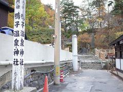 湯上りに滝の湯の脇の道から温泉神社へ。