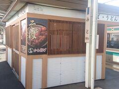 水戸駅ホーム上の立ち食いそば店「上りそば」 朝食にわかめそばを食べました。おいしかったけど、東京のわかめと同じでした。