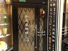 アーケード内を歩いていくと千成屋珈琲さんが。 今回はアルコール以外の飲み物は飲む予定が無いので寄りませんでしたが、見ての通りミックスジュース発祥のお店です。