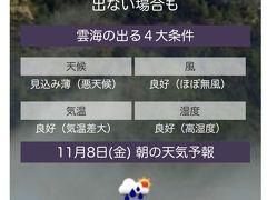 あさぶら公式サイト 勝手に雲海予報 https://www.asabura.jp/unkaiforecast  雲海予報によると、あんまり期待できないな。  同室の宿泊者は1泊のみ、立雲峡には行かず、竹田城跡から雲海を見るという。 そっか・・・竹田城跡から雲海を見るという手もあったか。