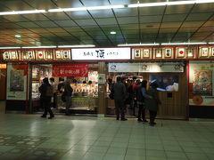 予定より早めに新宿駅到着!友人一人と南口改札口で合流し改札中の駅弁屋さんで品定め(笑)何食べようか二人で悩む…早く来てよかった(●´⌓`●)