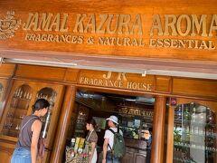 サルタンモスクの裏通りに香水瓶の専門店ジャマル カズラ アロマティックスへ行きました。 沢山の香水瓶の種類と香水が売ってます。