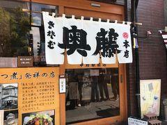 山梨名物のほうとうよりもお蕎麦が良い!という先輩を駅前の『奥藤』にお連れします。 ちょうどお昼時だったので、ウェイティングボードに名前を書いて15分程店の前で待ちました。