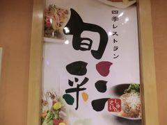 四季レストラン 旬彩