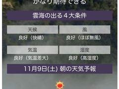 雲海予報は「かなり期待できる」、雲海見られるかなー。  あさぶら公式サイト 勝手に雲海予報(16時更新) https://www.asabura.jp/unkaiforecast