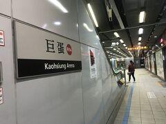 夜市行くよ 初めての夜市、瑞豊夜市 地下鉄で巨蛋駅へ アリーナって読むんだ