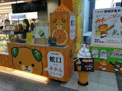 松山空港 お約束のみかんジュースがでる蛇口です。 一杯350円。