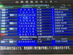 NARITA13:05、GK646便です。