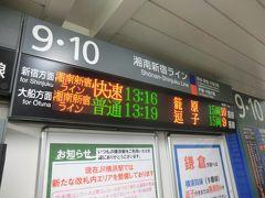 さて、Akr様は、今日仙台から遙々お越しになられたにも関わらず日帰りで、今から2時間後の東北新幹線で仙台へご帰還されるとのこと。 ~と、なると、コーディネーターの私としては、'予約した新幹線に乗れなかった'と言う、4トラのネタになるような事態は何があっても避けなくてはなりません。  てな訳で、13:16発の湘南新宿ライン快速.籠原行に乗ることにしました。