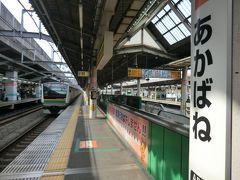 14:05 横浜から48分。 あっと言う間に、赤羽に着いてしまいました。