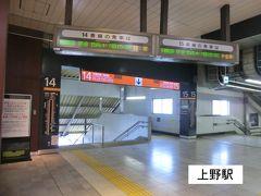 14:31 上野で下車しました。 さて、次のお題目は「上野駅で昭和に浸ろう」です。 かつて、上野駅は北の玄関口と数多くの長距離列車が発着し、賑わっていました。 仙台にお住まいのAkr様なら、その時代のことをよくご存じでしょう。  向かう先は、地平ホーム14番線です。