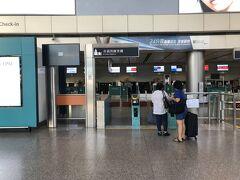 中環へMTRで移動して、さらに香港駅へ。 帰りも香港エクスプレスを利用するので、インタウンチェックインができる。荷物を預ける人は、この段階で預かってもらえる。 本当に便利なので、機会があれば是非利用して欲しい。 ただし、インタウンチェックインができるのは、ここ香港駅と九龍駅のみでかつエアポートエクスプレスを利用しないのといけない。 さらには航空会社も限定されたいるので、事前に要チェック。