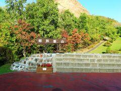 ということで、昭和新山までやってきました。 かなり前に1度来たことがあるのですが、こんなだったかな~?