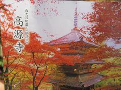 高源寺 添乗員さんがパンフレットを配って 「行ってらっしゃいませぇ」~~