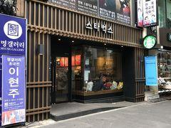 韓国ソウル・仁寺洞【Starbucks Coffee】  ハングル文字のスタバで有名な【スターバックスコーヒー】仁寺洞店の 写真。