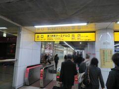 横浜駅から各駅停車で40分以上もかかって羽田空港国内線ターミナル駅に着きました。