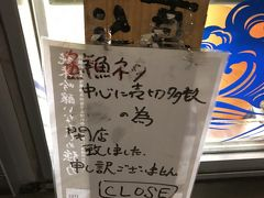廻るお寿司屋さん 大漁丸 境港店
