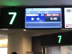 羽田の6時台ってこんなに混んでるのか! 手荷物預けるのに行列で、現在時刻6:33 けっこうギリギリの搭乗です。 急げ、急げ~ヾ(・д・ヾ)=3=3 いつもなぜか撮るこのフライト情報の看板もブレブレ。
