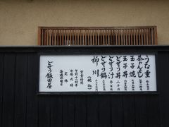 11:00浅草雷門前に集合して、浅草寺に参拝し、11:30どじょう専門店「飯田屋」へ。