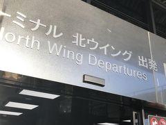 ベトナム航空なので 第一ターミナル出発~♪ 両替は成田で済ませました レート? ま、替えたの3000円だけだし 向こうで手間取るの 嫌だし
