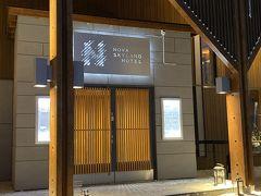 ホテルはノバスカイランドホテル。11/8にグランドオープンしたオーロラスカイスイーツに宿泊。お部屋からオーロラが見えるお部屋です。