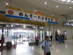 11月12日午後2時45分。 羽田からの飛行機で降り立った那覇空港。