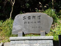 来た道を戻る途中に  出雲阿国終焉之地の碑がありました。