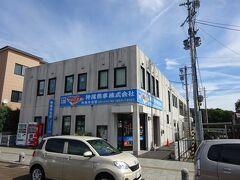 駅前にある、神尾商事という会社の事務所。
