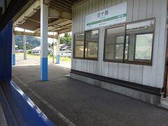 五十島(いがしま)駅。