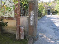 円覚寺の次に東慶寺を訪れました。JR北鎌倉駅から徒歩4分。1285年、鎌倉幕府第9代執権、北条貞時・覚山尼が創建した臨済宗円覚寺派の尼寺。女人救済の縁切り寺として有名です。